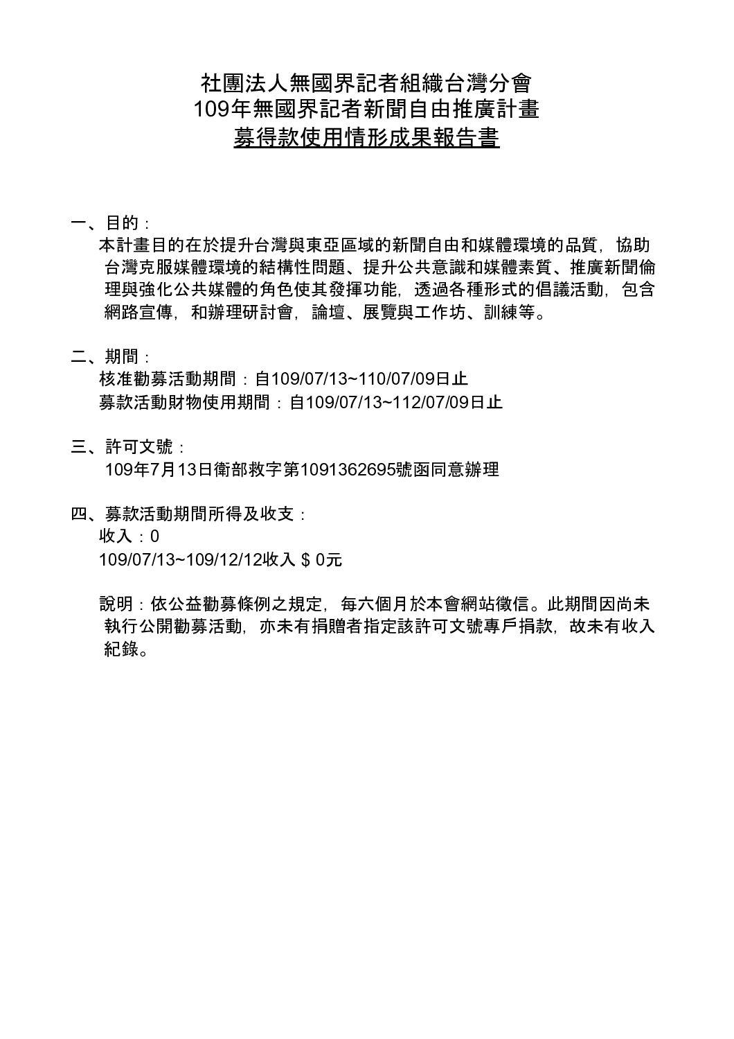 Permalink to: 109年無國界記者新聞自由推廣計畫募得款使用情形成果報告書