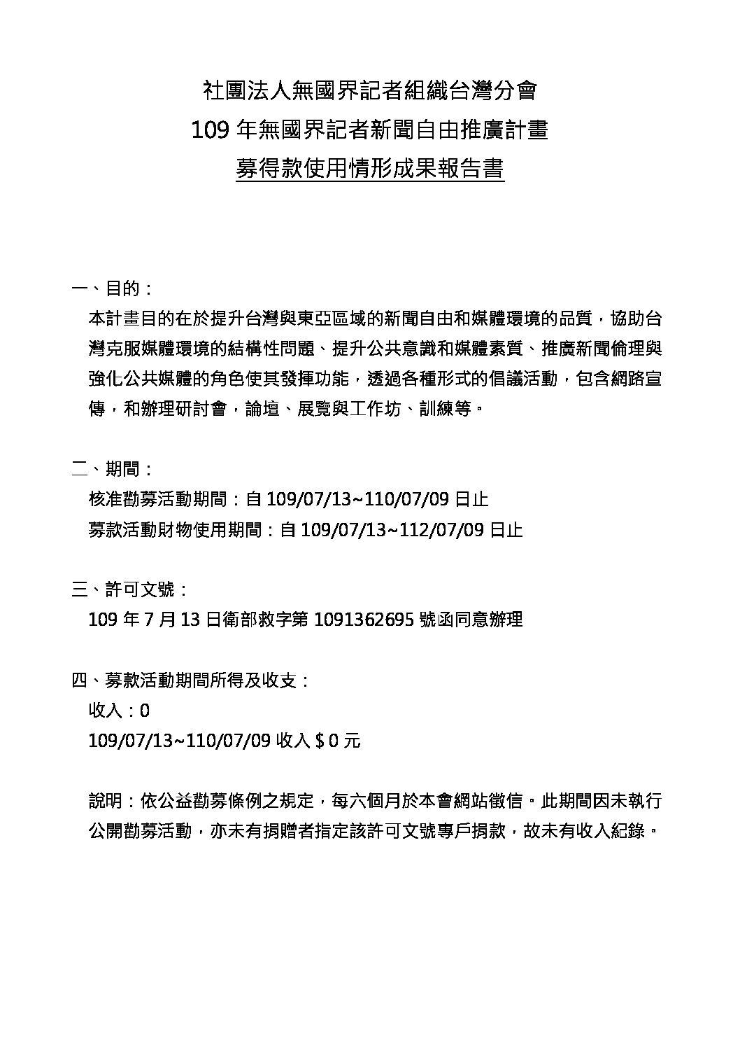 Permalink to: 109年無國界記者新聞自由推廣計畫募得款使用情形成果報告書二